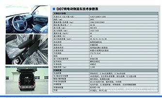 D07纯电动物流车