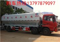 东风小三轴18吨(30方)散装饲料车