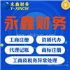 深圳注册个人独资企业核定