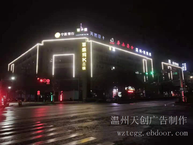 温州/广告/公司