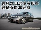 上海东风本田CRV 专卖
