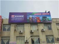 温州楼顶广告牌制作
