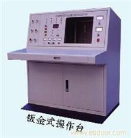 上海妍晨电器-上海钣金式操作台-上海钣金式操作台价格