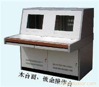 上海木台面操作台-上海木台面操作台价格
