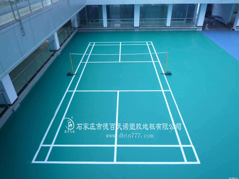 河北羽毛球PVC塑胶运动地板