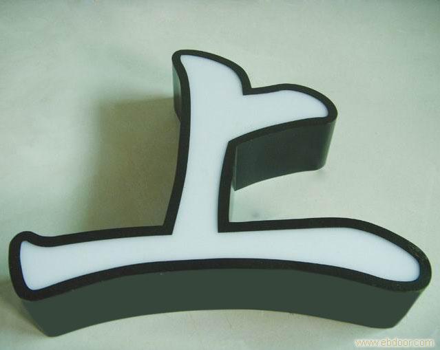 铁皮烤漆发光字、上海铁皮烤漆发光字广告牌制作公司、上海广告公司、上海铁皮烤漆发光字制作