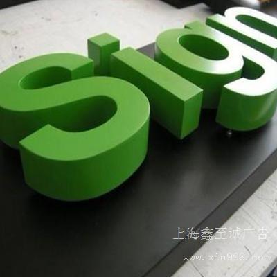 铁皮烤漆字、上海铁皮烤漆字制作、上海铁皮烤漆字制作公司、上海广告公司、上海广告策划公司、上海广告设计