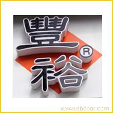 亚克力平面铁皮烤漆字LED发光字灯箱广告牌、上海广告公司