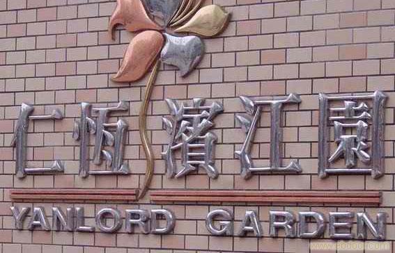紫铜防古字、上海紫铜防古字制作、上海紫铜防古字制作公司、上海广告公司、上海广告策划公司、上海广告设计