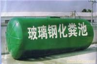 玻璃钢化粪池、江苏玻璃钢化粪池厂家