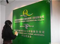 上海形象墙,上海标识,上海LOGO墙