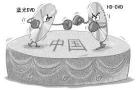 中国企业欲分食下一代DVD蛋糕