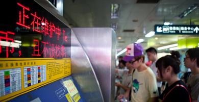 沪上近百台地铁自动充值机坏了