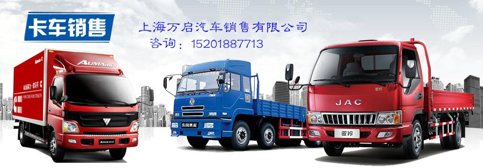 上海江淮卡车总经销-上海万启汽车销售有限公司-上海江淮卡车价格 上海江淮卡车销售