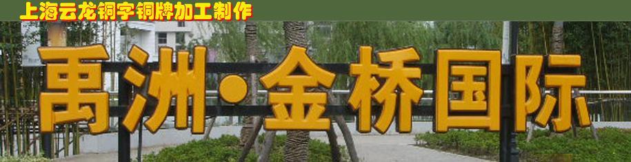 上海云龙精品发光字-铜字铜牌加工制作厂家