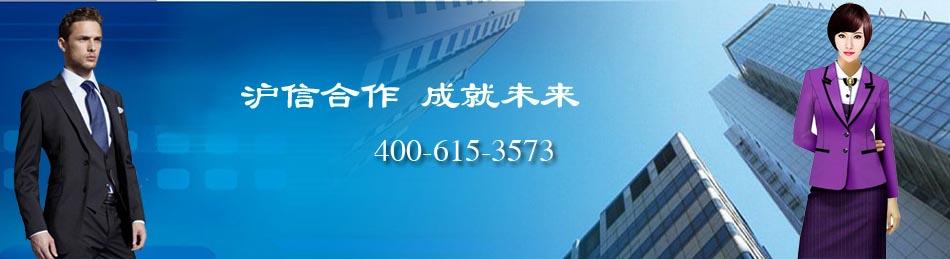 上海沪信服饰有限公司-上海工作服订做