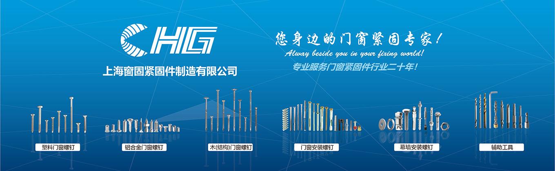 上海窗固紧固件制造有限公司