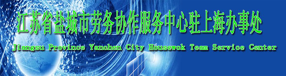 江苏省盐城市劳务协作服务中心驻上海办事处