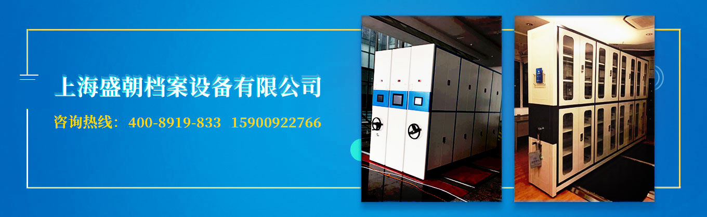 上海盛朝档案设备有限公司-密集架厂家