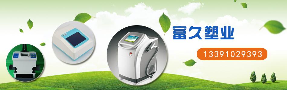 上海富久塑料制品有限公司