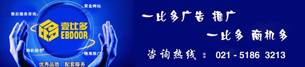 一比多网-上海一比多商机宝服务中心网