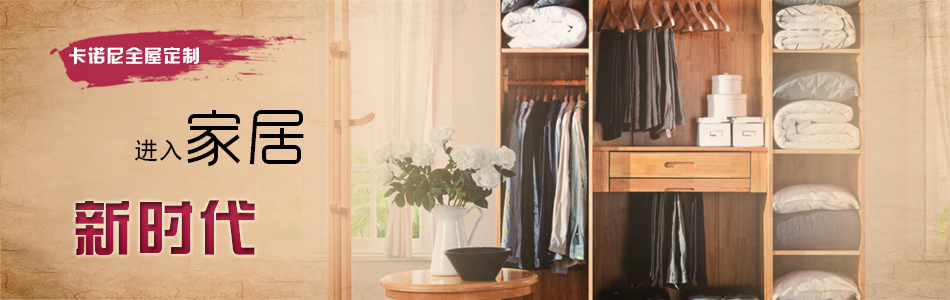 成都衣柜定制价格_成都家具定制价格_成都定制家具价格_成都卡诺尼家居有限公司