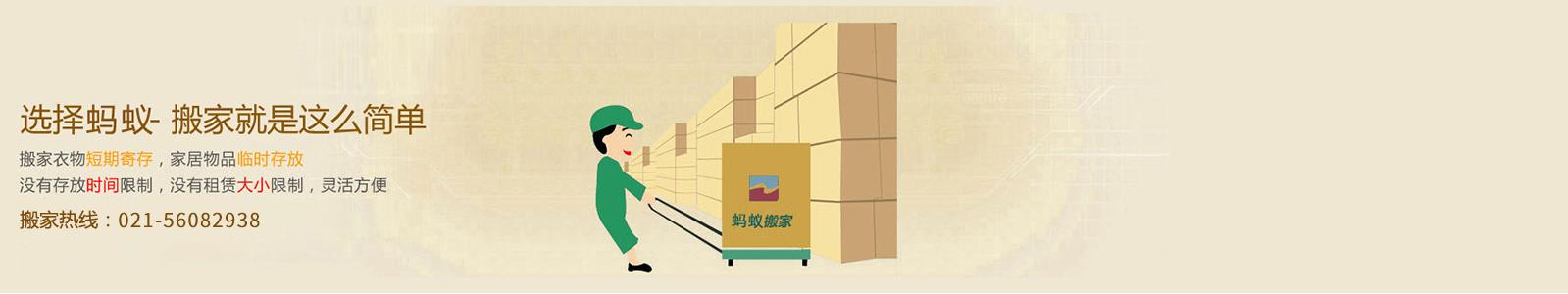 上海搬家公司哪家好