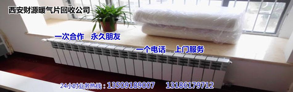 西安财源暖气片回收公司