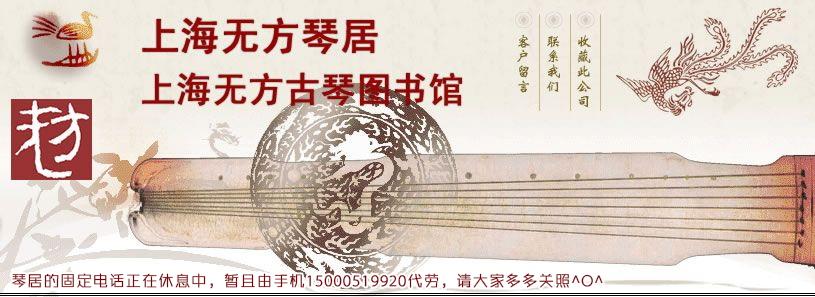 上海无方琴居 上海无方古琴图书馆