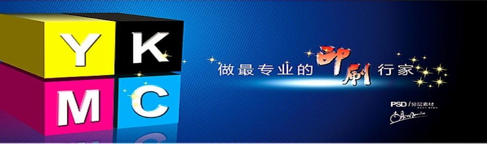 上海印刷厂_上海印刷公司_上海印刷包装厂_上海印刷包装公司