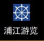 上海全位商务咨询有限公司-上海黄浦江游览,黄浦江游船