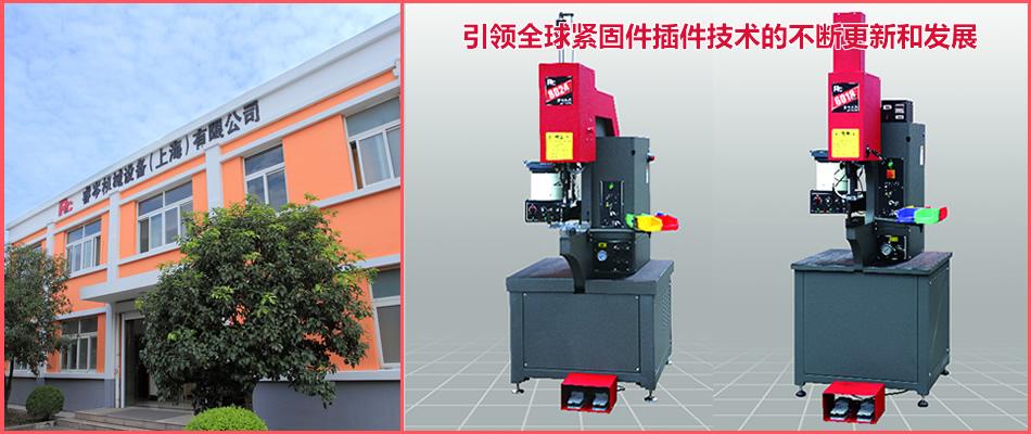 睿岑机械设备(上海)有限公司-美国哈格压铆机