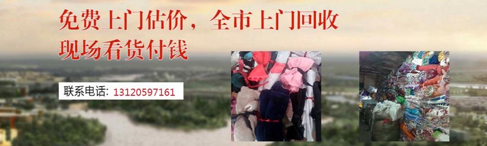上海布料回收