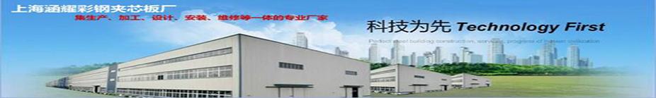 上海涵耀彩钢夹芯板厂