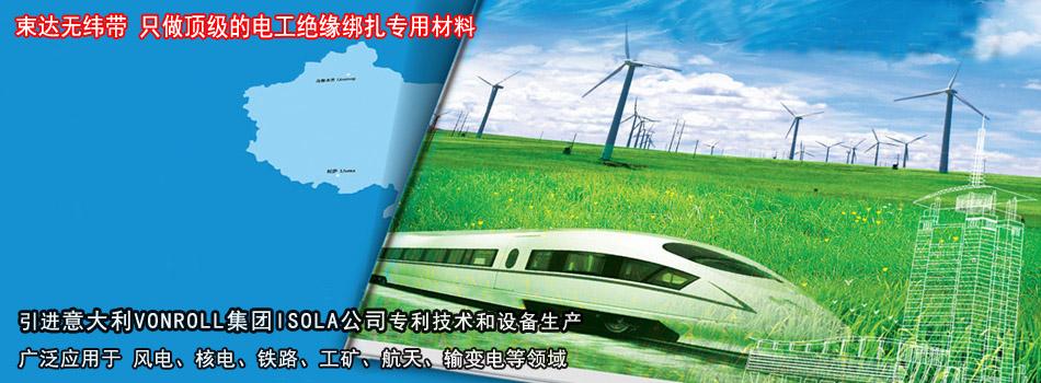 网状无纬带厂家-上海耀华复合材料有限公司