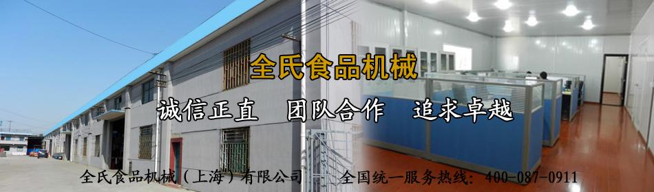 全氏食品机械(上海)有限公司