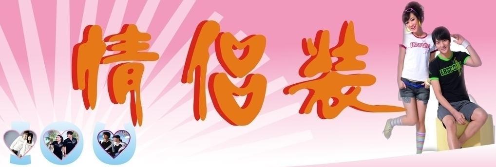 上海丽趣服装设计有限公司;情侣装批发;情侣装加盟;亲子装批发;亲子装图片