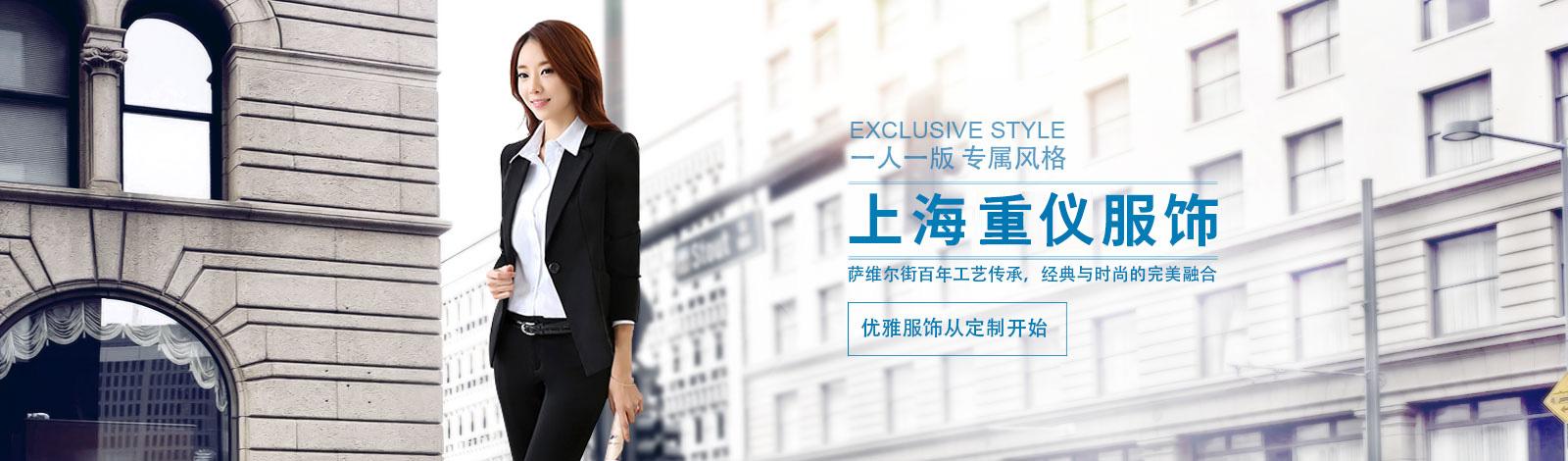 上海重仪服饰有限公司-上海订做工作服订制厂家