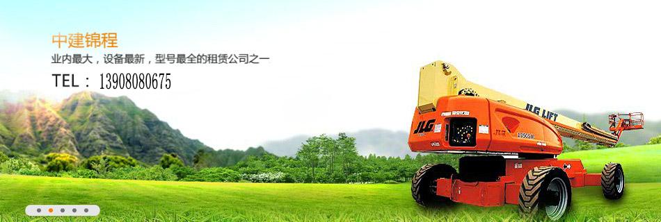 四川中建锦程机械设备有限公司
