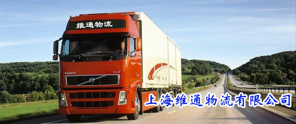 上海维通物流有限公司