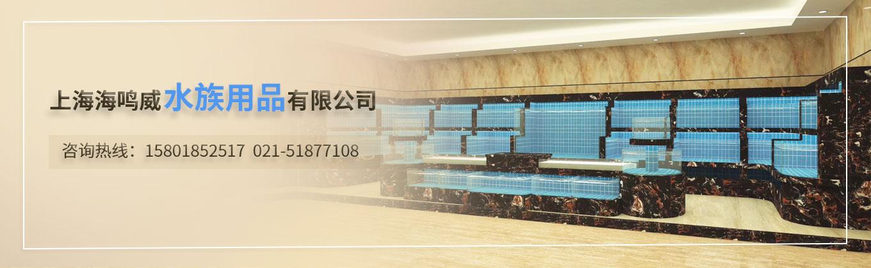 上海海鸣威水族用品有限公司