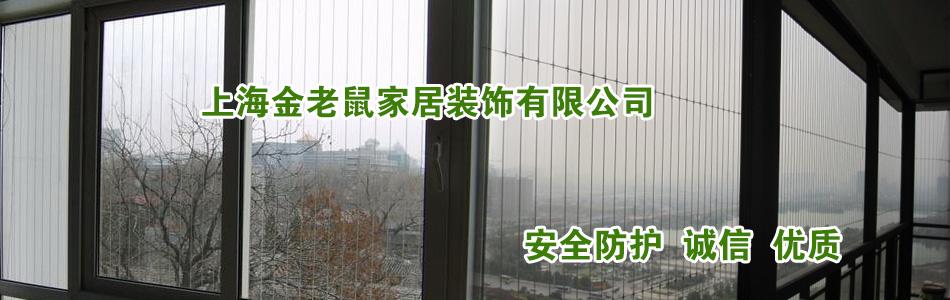 上海金老鼠家居装饰有限公司