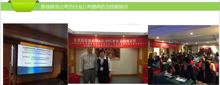 上海朗佳环境科技有限公司