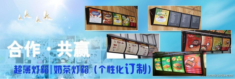 上海锦典广告有限公司-广告铝型材/展板边框/灯箱广告制作