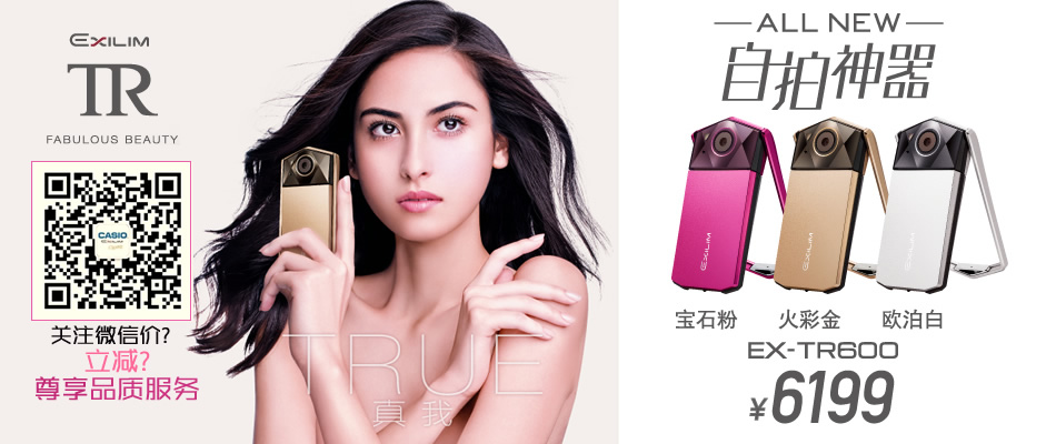 上海卡西欧相机专卖店-上海卡西欧自拍神器授权专卖店