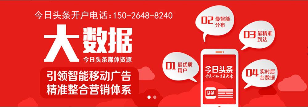 上海北京广东杭州今日头条开户