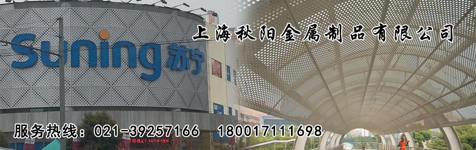 上海秋阳金属制品有限公司