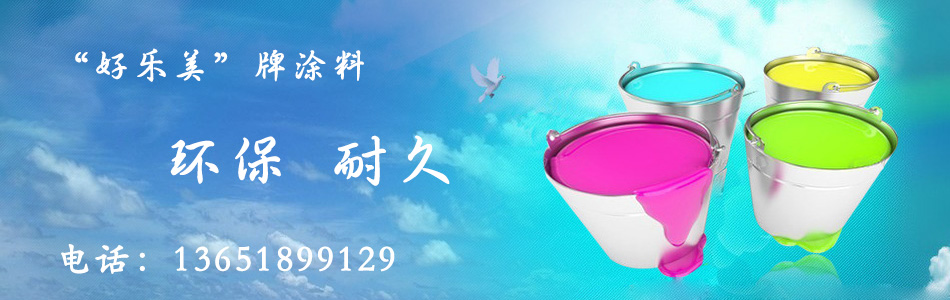 好乐美品牌-真石漆-上海键迪化工科技有限公司