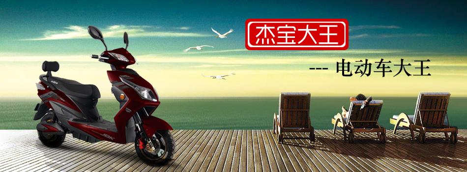上海雅迪电动车-上海杰宝大王电动车