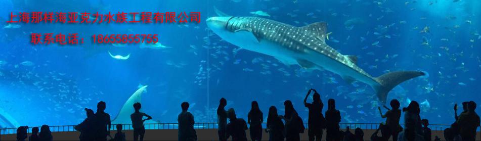 上海那样海亚克力水族工程有限公司-大型鱼缸定做